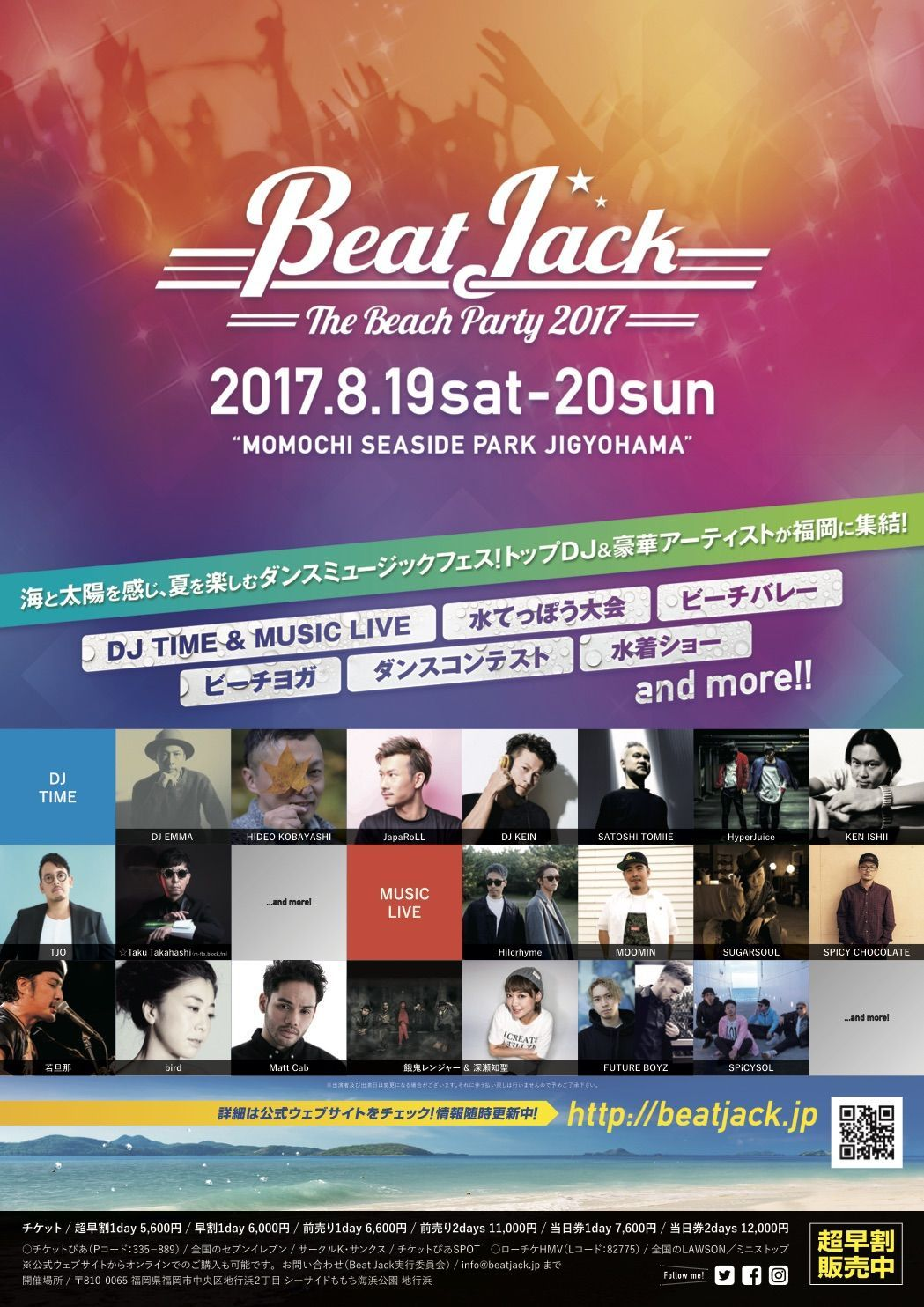 BeatJack in Fukuoka ~THE BEACH PARTY 2017~