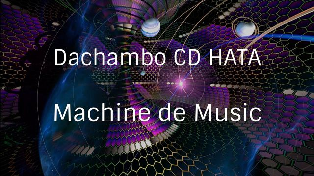 Dachambo CD HATAのMachine de Music コラムVol.74 Maxをなるべく最大限に