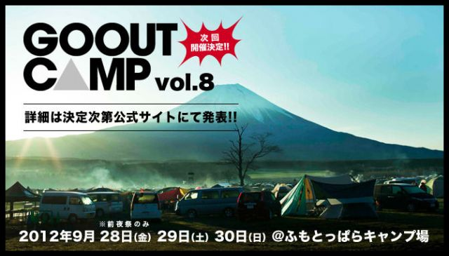 GO OUT CAMP vol.8
