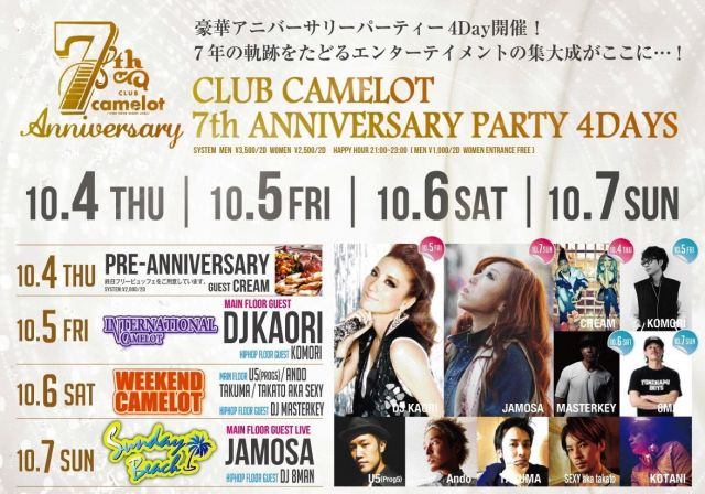 Club Camelot 7th Anniversary Party