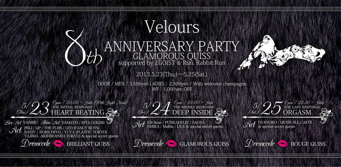 Velours 8th ANNIVERSARY PARTY GLAMOROUS QUISS supported by EGOIST & Run. Rabbit Run