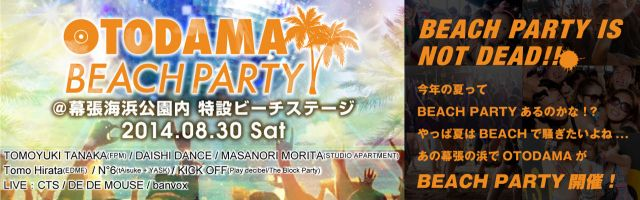 OTODAMA BEACH PARTY 2014