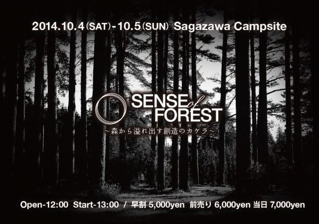 SENSE of FOREST2014