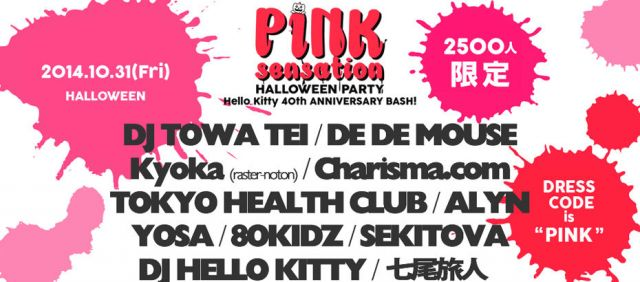 PINK sensation HALLOWEEN PARTY ~Hello Kitty 40th ANNIVERSARY  BASH!~