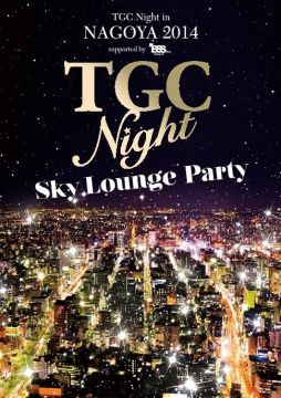 TGC Night in NAGOYA 2014 supported by BSS