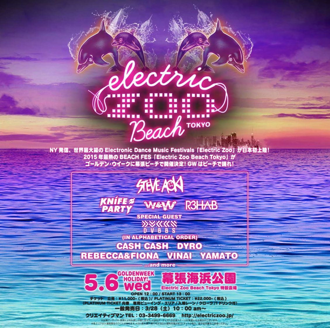 Electric Zoo Beach