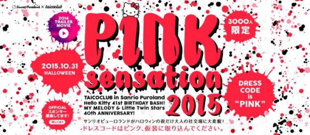 PINK sensation 2015 ~Hello Kitty 41st ANNIVERSARY BASH! MY MELODY & Little Twin Stars 40th ANNIVERSA
