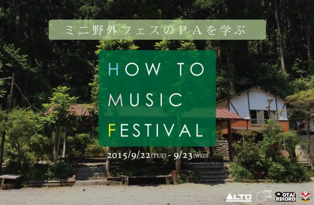 ALTO presents HOW TO MUSIC FESTIVAL