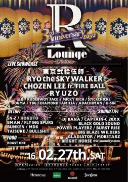 R Lounge 3rd ANNIVERSARY DAY 2 (6F&7F)