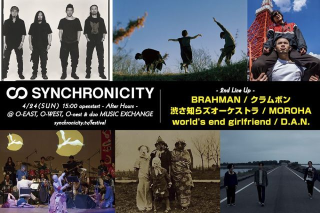 SYNCHRONICITY'16 -After Hours-
