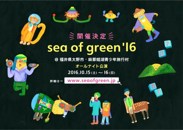 sea of green'16