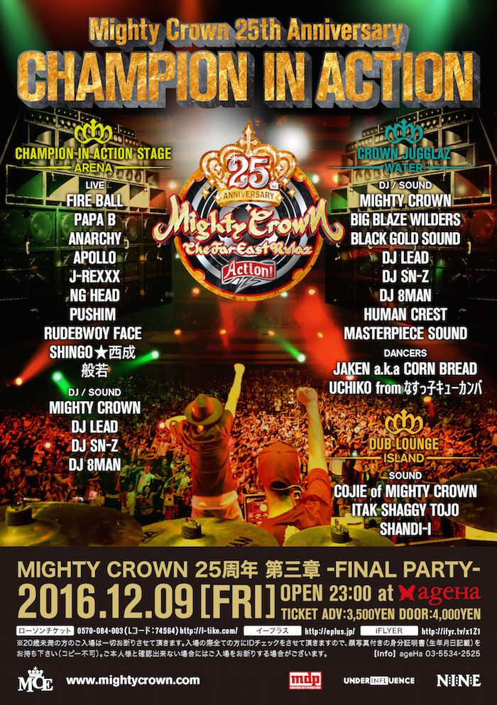 Mighty Crown 25周年 第三章 CHAMPION IN ACTION