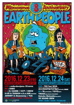〜EARTH PEOPLE〜