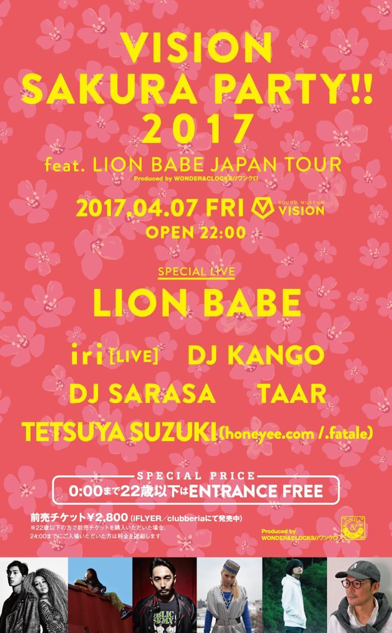 VISION SAKURA PARTY!! 2017 feat. LION BABE JAPAN TOUR [24:00まで22歳以下は入場無料]