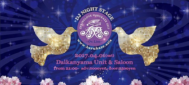 春風 DJ Night Stage