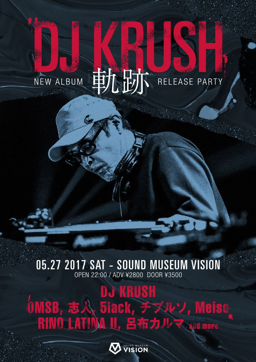 DJ KRUSH - NEW ALBUM「軌跡」RELEASE PARTY