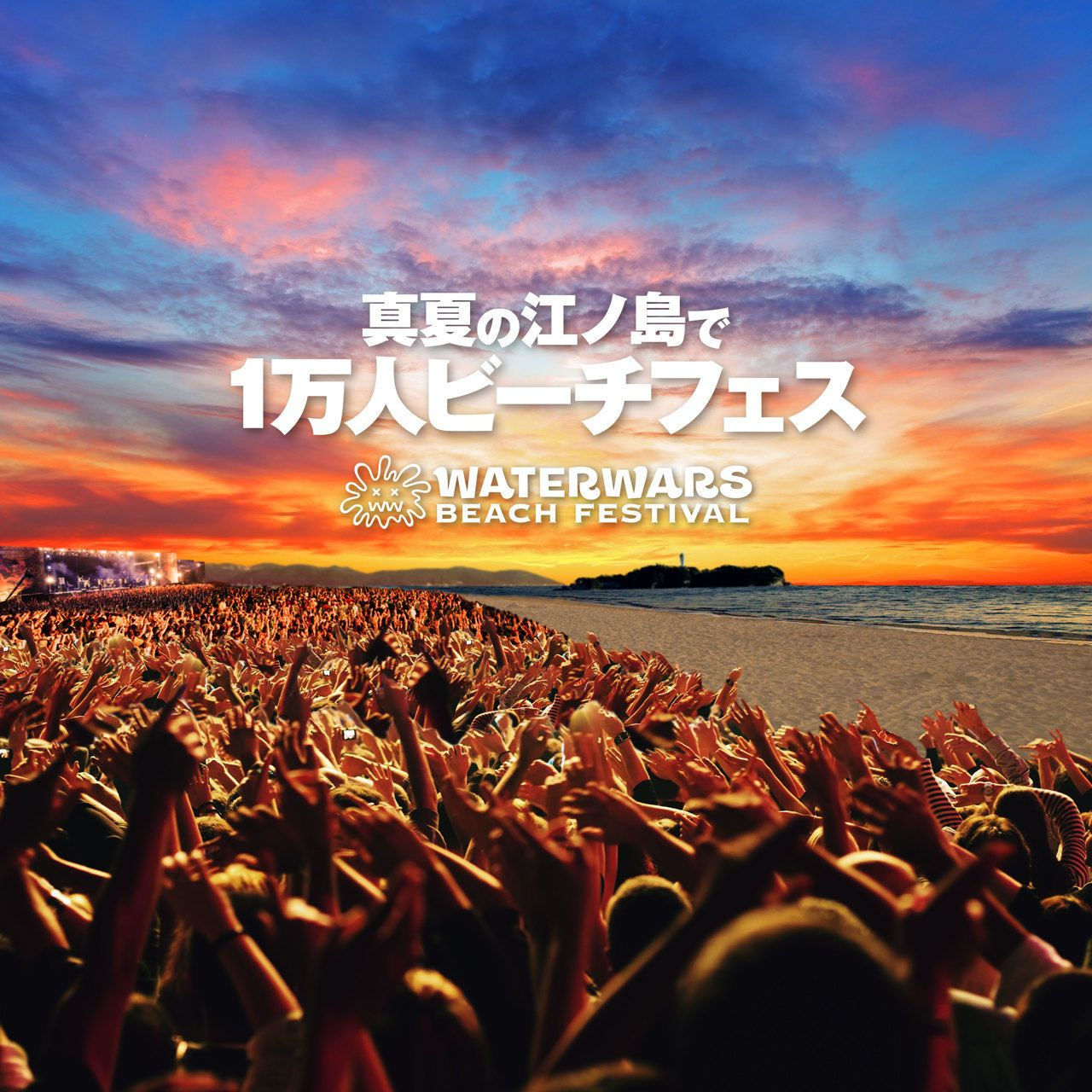 WATERWARS BEACH FESTIVAL 2017 ENOSHIMA