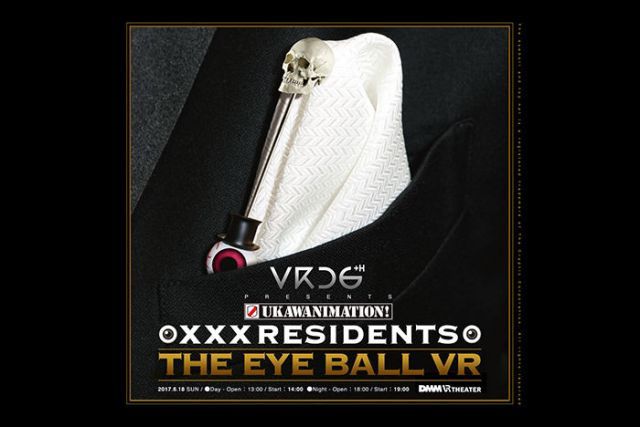 UKAWANIMATION! XXX RESIDENTS「THE EYE BALL VR」