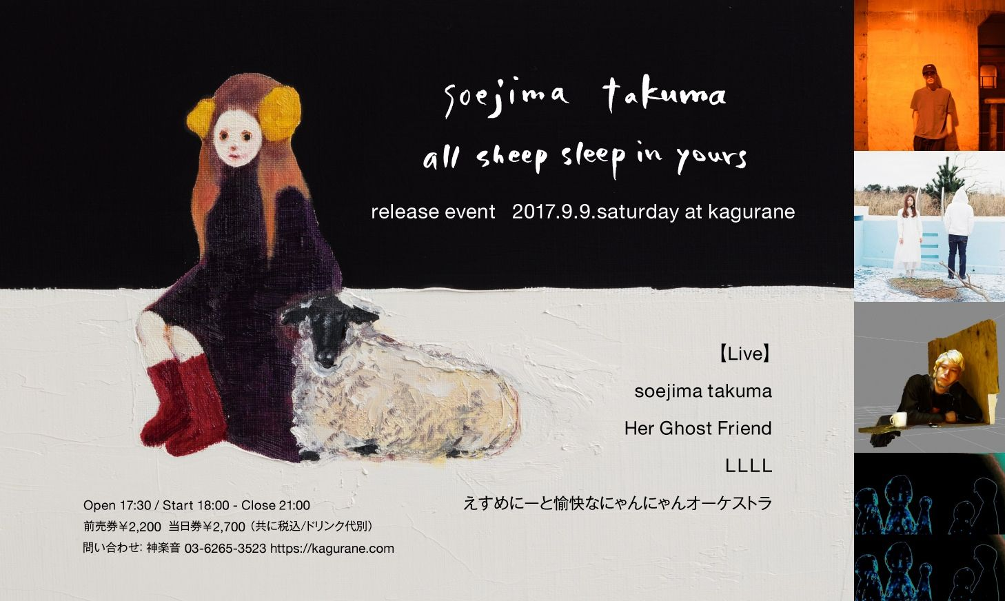 """all sheep sleep in yours"" release event"