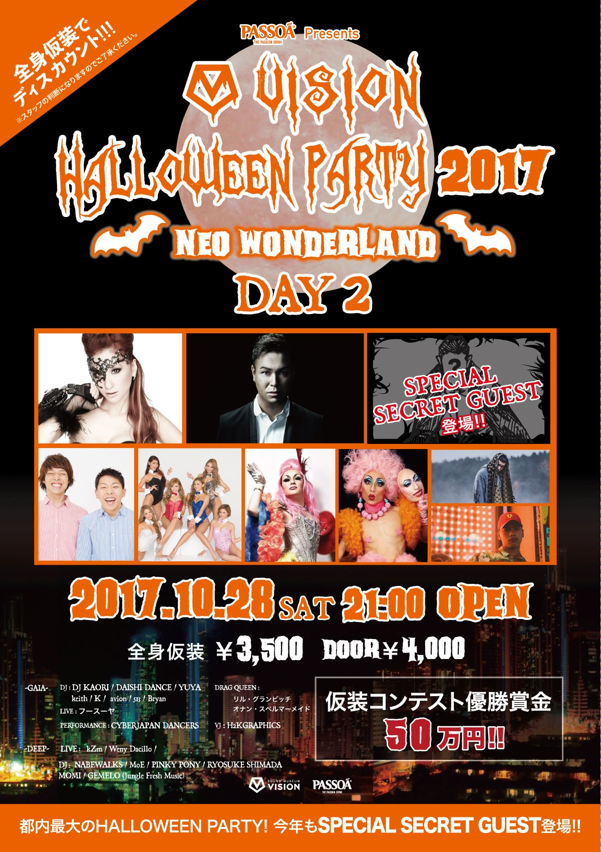 PASSOA Presents VISION HALLOWEEN PARTY 2017 〜NEO WONDERLAND〜DAY2