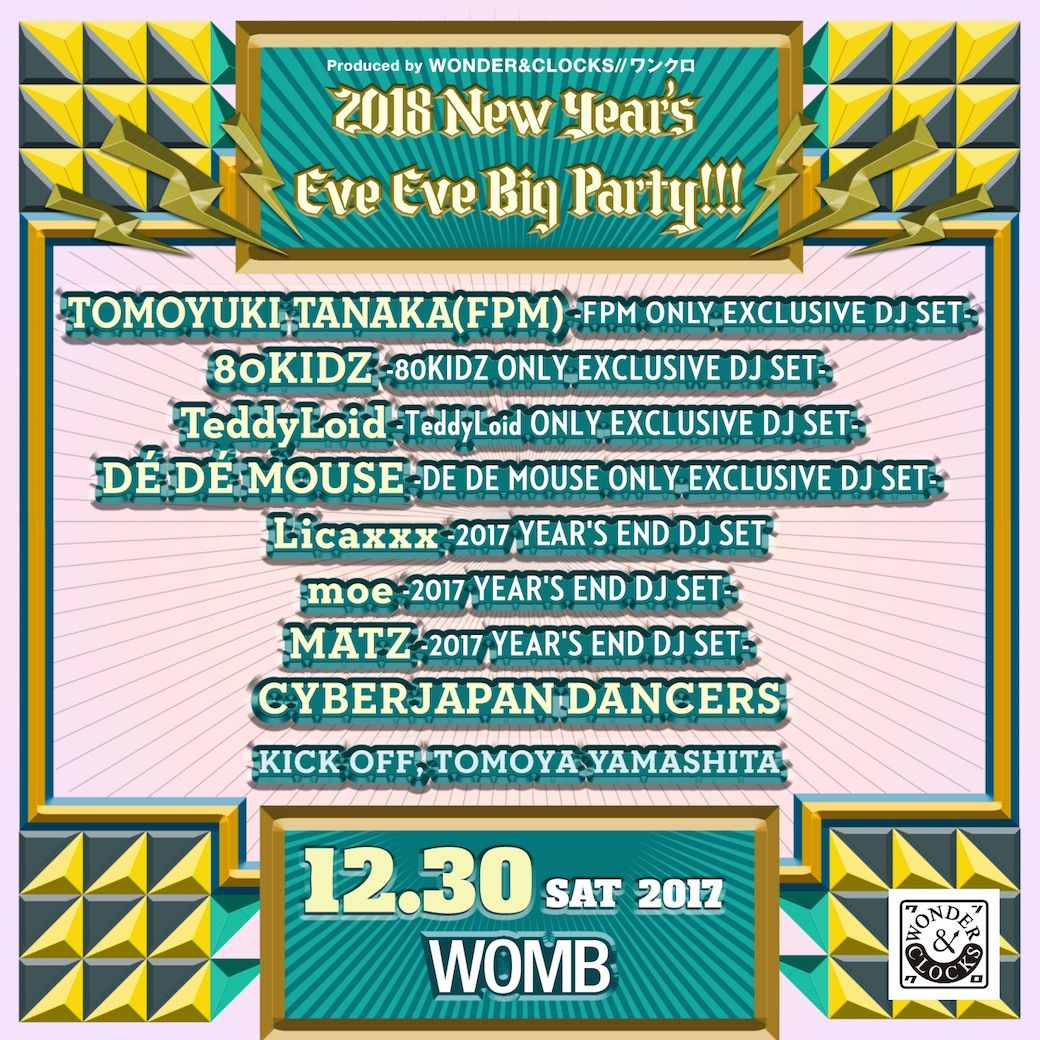 2018 New Year's Eve Eve Big Pa...