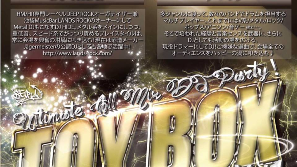 Ultimate All Mix DJ Party! 「TOYBOX vol.1」