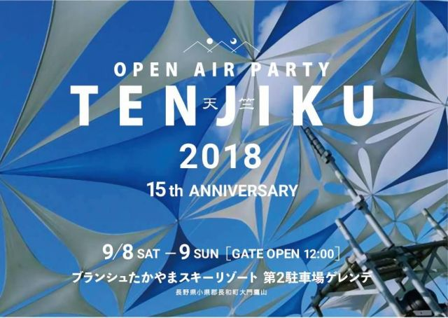 OPEN AIR PARTY「天竺」2018-15th ANNIVERSARY-