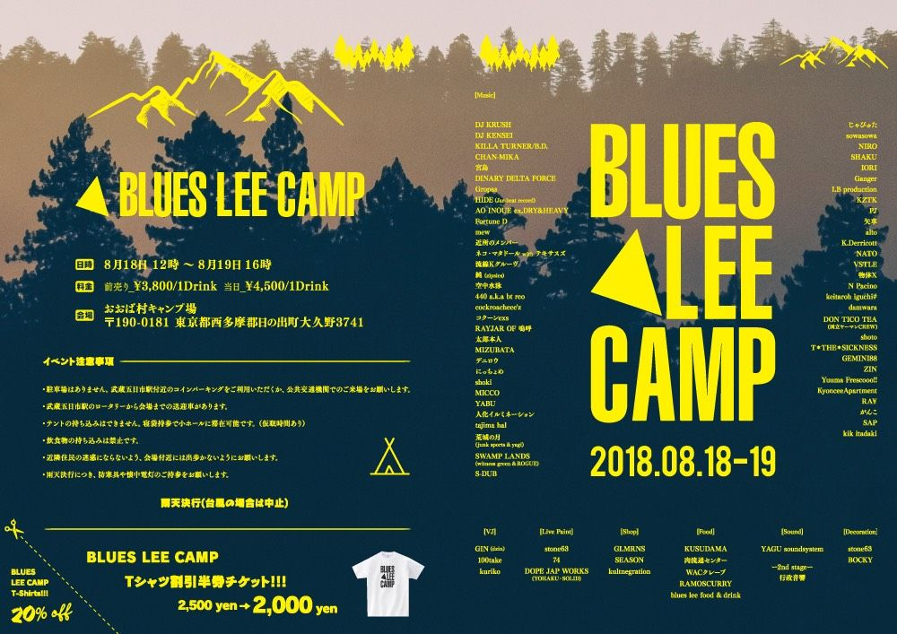 「Blues lee camp」