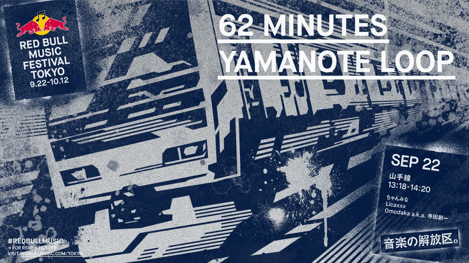 RED BULL MUSIC FESTIVAL TOKYO 2018 - 62 MINUTES YAMANOTE LOOP -