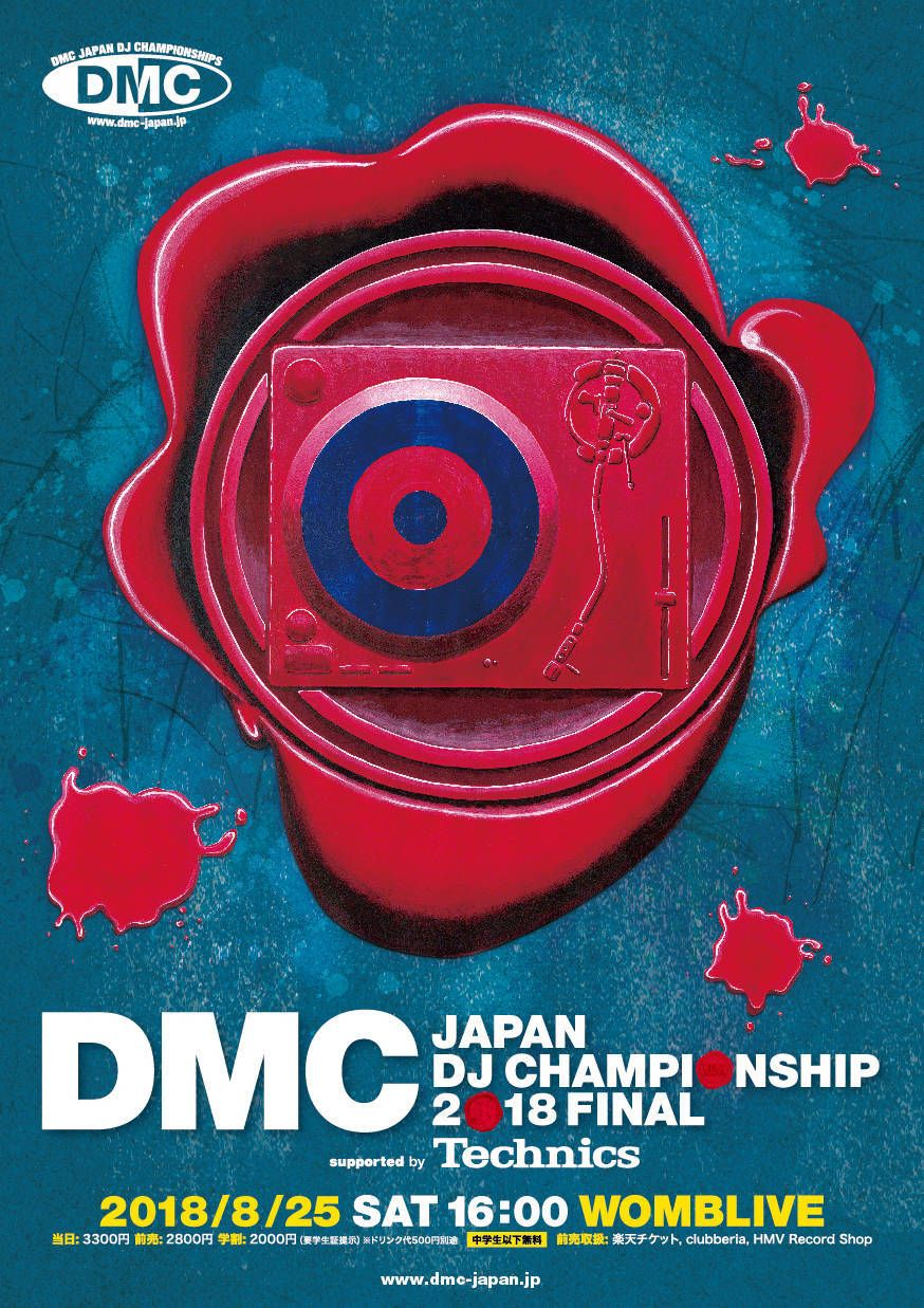 DMC JAPAN DJ CHAMPIONSHIP 2018 FINAL supported by Technics
