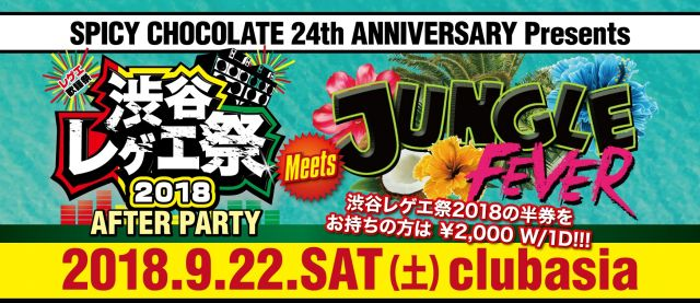 JUNGLE FEVER -渋谷レゲエ祭2018 AFTER PARTY-