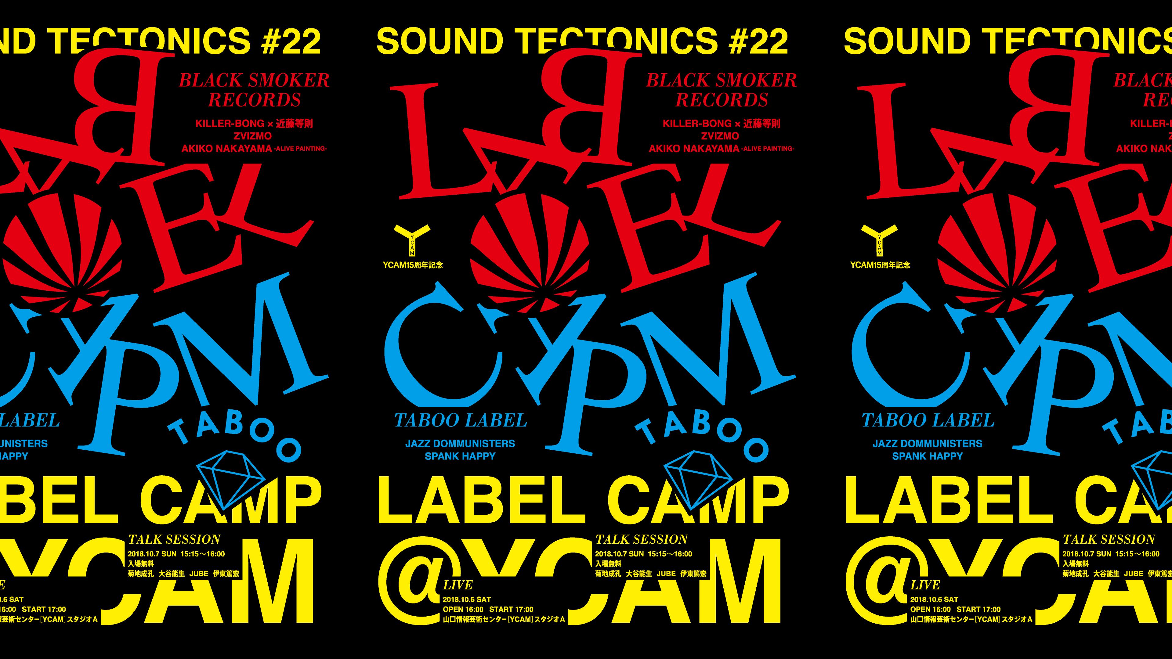sound tectonics 22 label camp 2018 10 06 sat clubberia