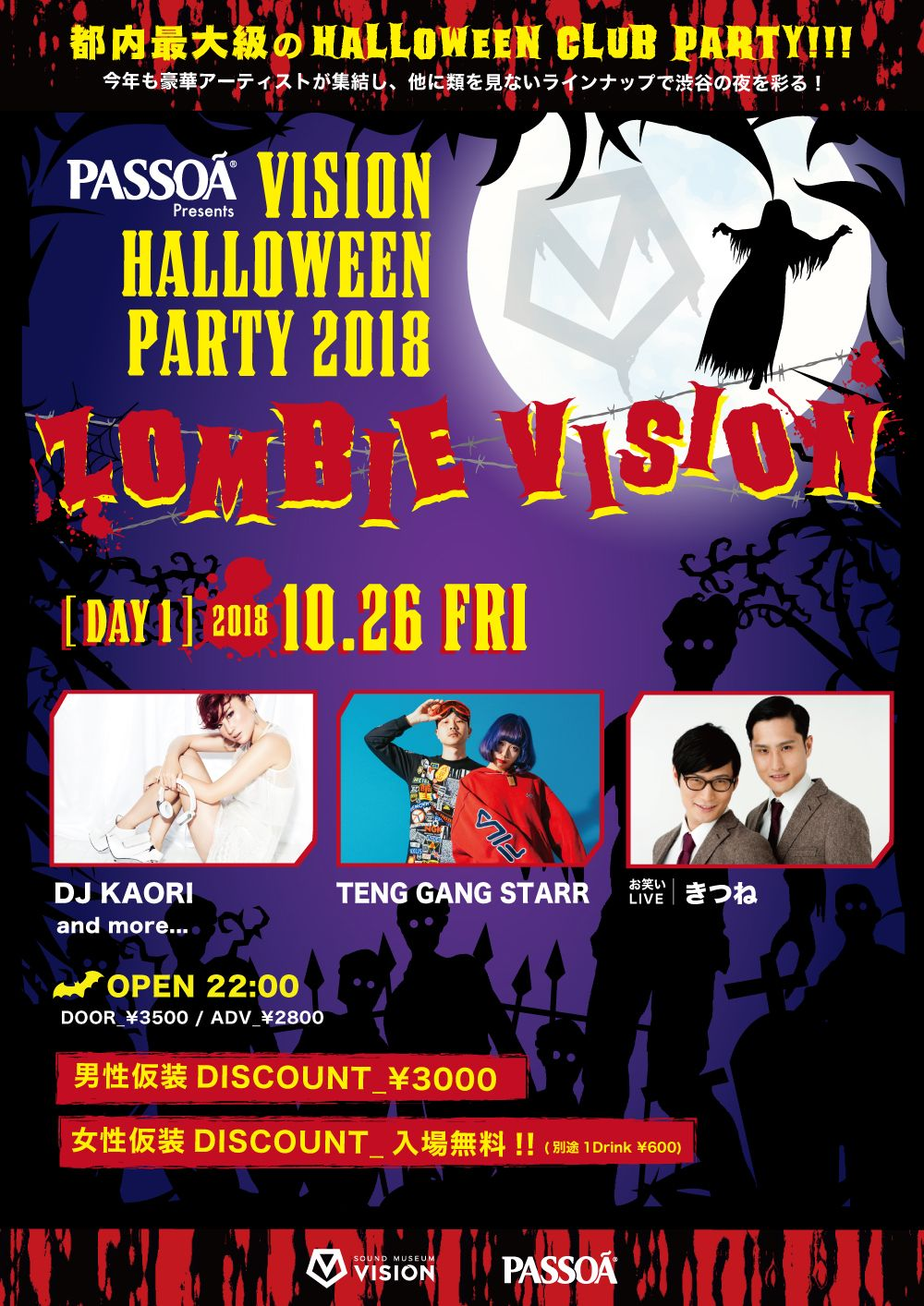 passoa presents vision halloween party 2018 zombie vision day1
