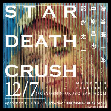 STAR DEATH CRUSH