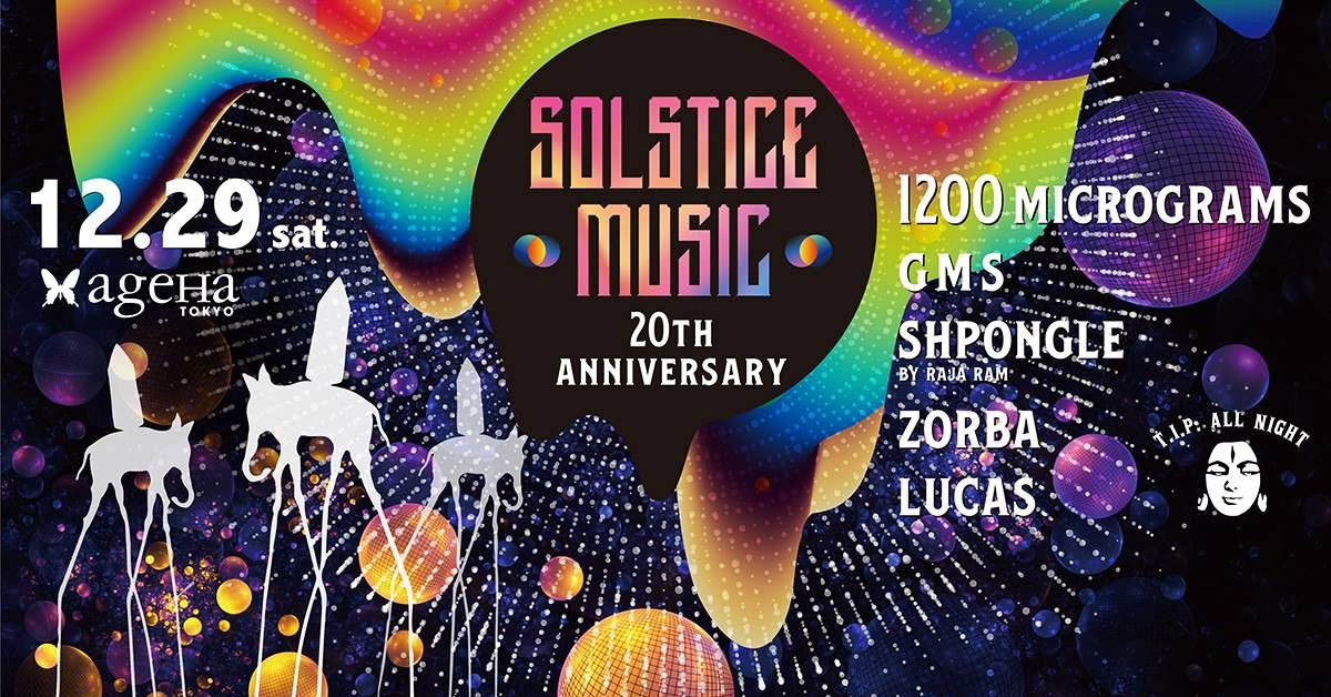 SOLSTICE MUSIC 20th Anniversary presents T.I.P. ALL NIGHT