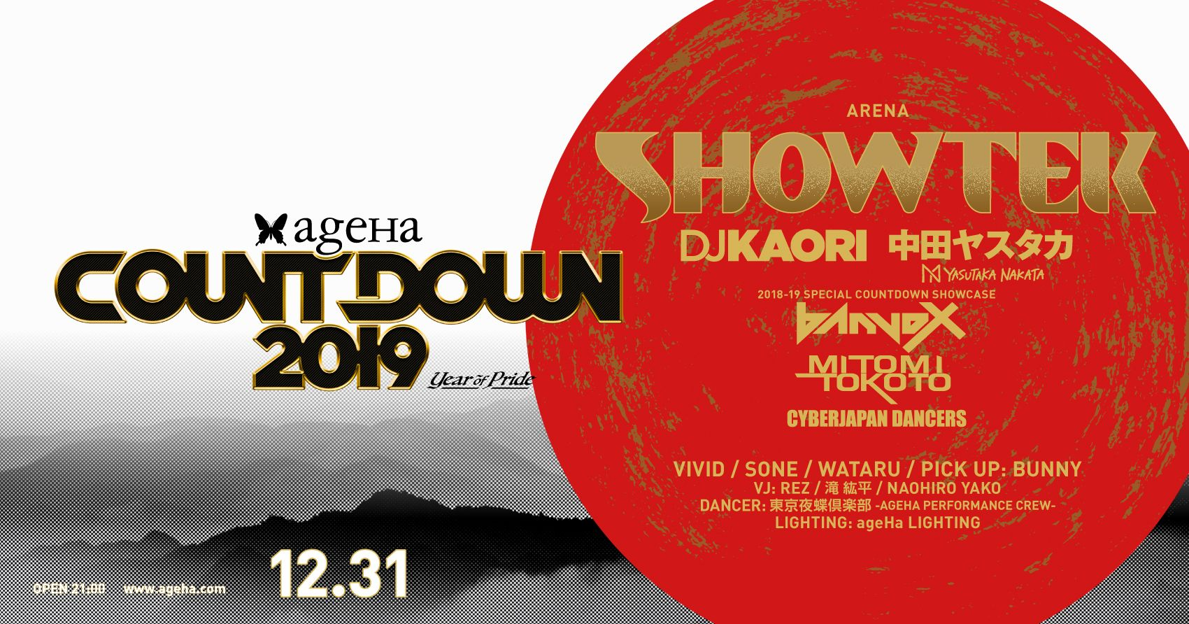 ageHa COUNTDOWN to 2019 -YEAR OF PRIDE-