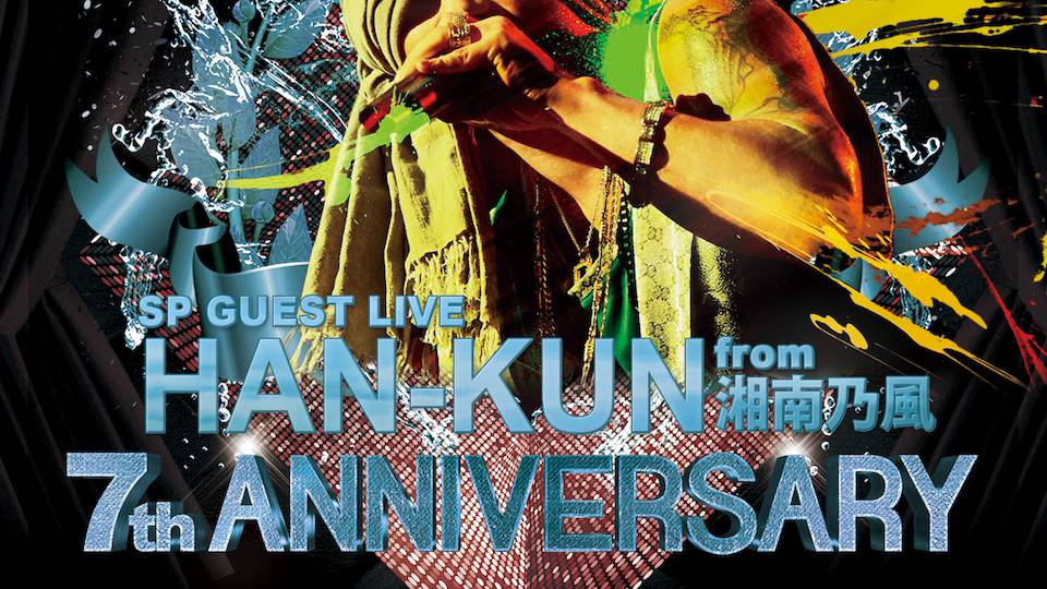 ESPRIT TOKYO 7TH ANNIVERSARY PARTY - SP GUEST HAN-KUN from 湘南乃風