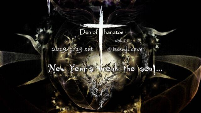 Den Of Thanatos vol.11 -New Year's break the seal-
