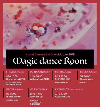 Magic dance Room#2[NAKANO NIGHT]