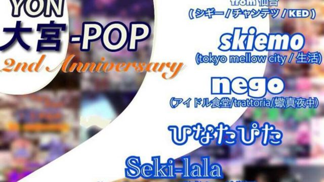 大宮POP 2nd Anniversary !!