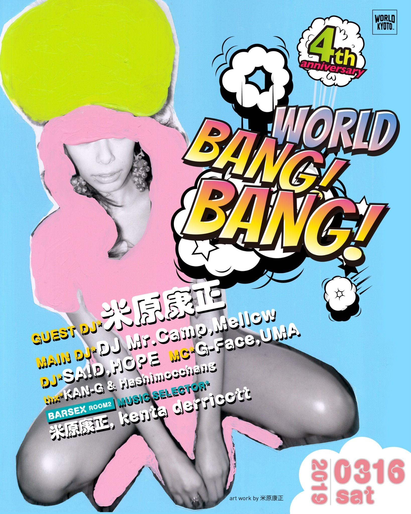 WORLD BANG BANG  4th anniversary ! ! ! !