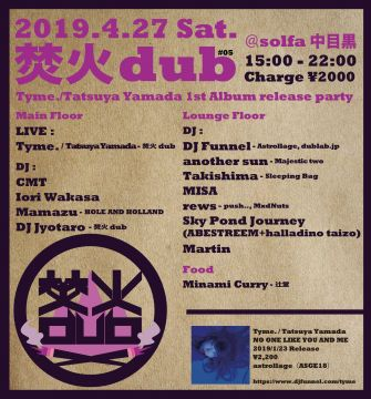 焚火dub #05 - Tyme. 1st Album release party