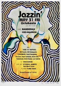 United Future Organization presents,  『Jazzin'』