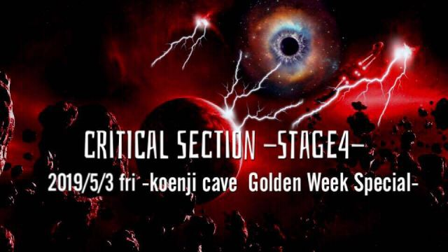 -CRITICAL SECTION—STAGE4-