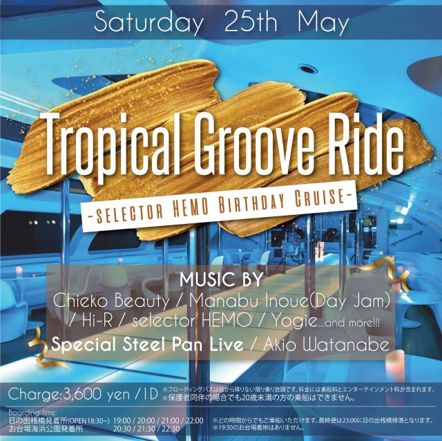 Tropical Groove Ride