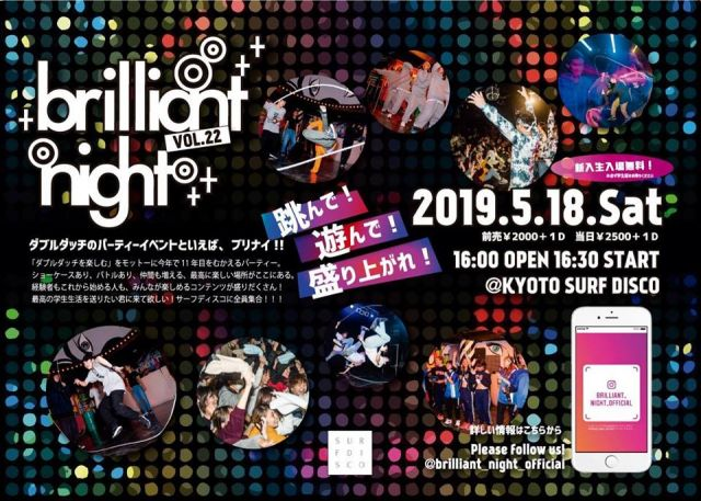 Brilliant Night vol.22