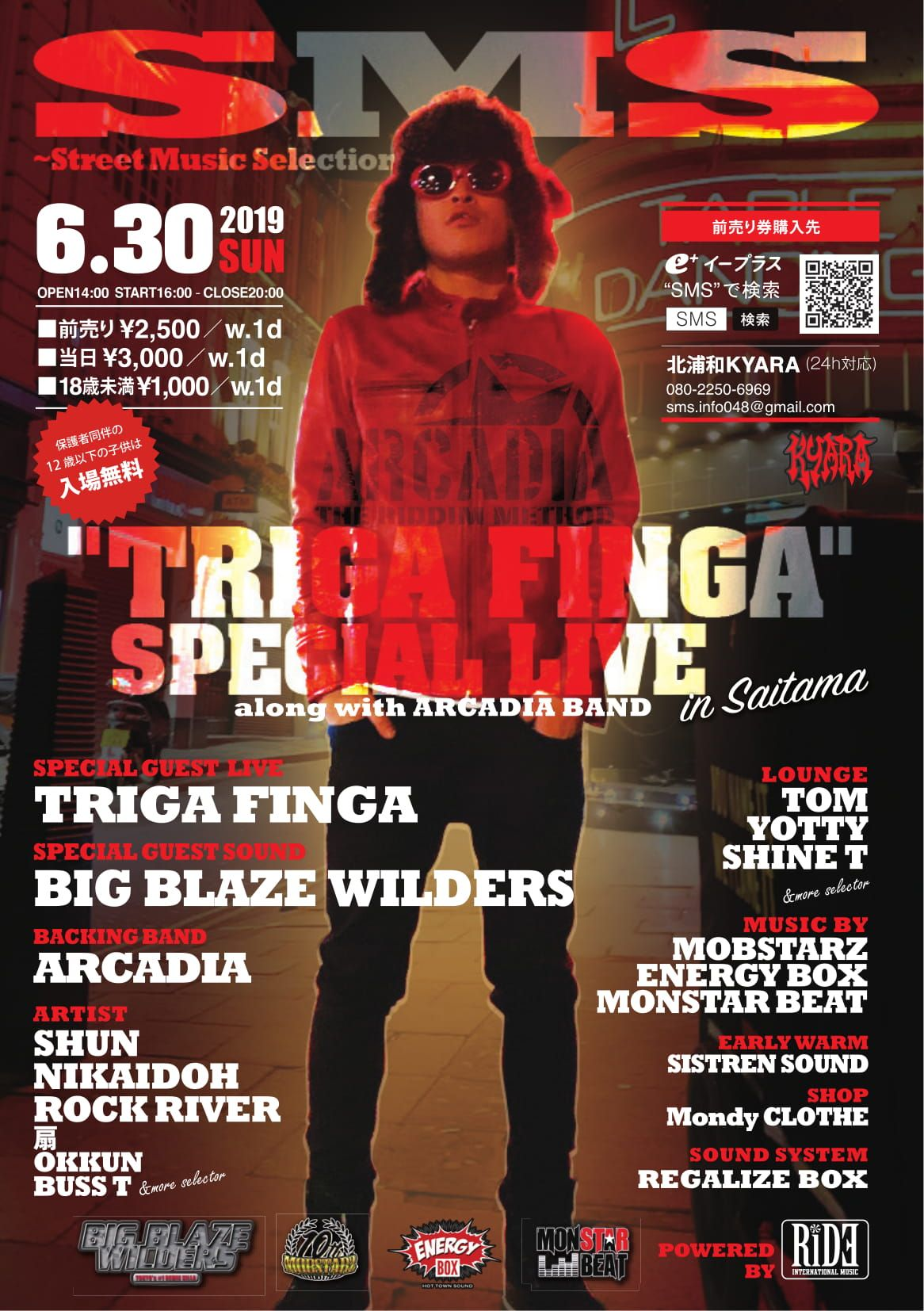 SMS~Street Music Selection~