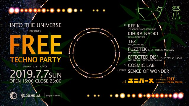 INTO THE UNIVERSE presents FREE TECHNO PARTY 「七夕祭」supported by RING