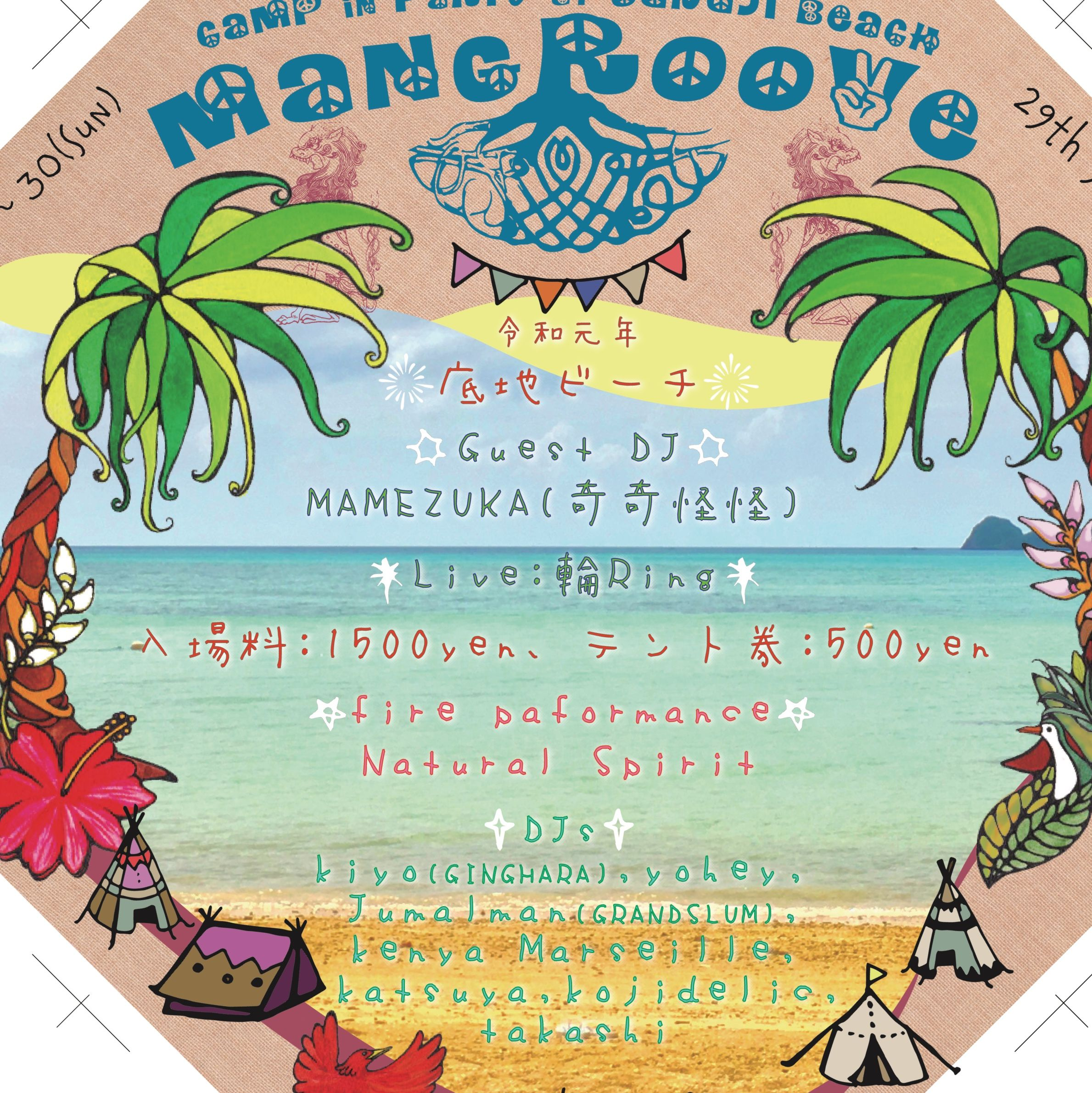 "camp in party at sukuji beach ""MANGROOVE"""