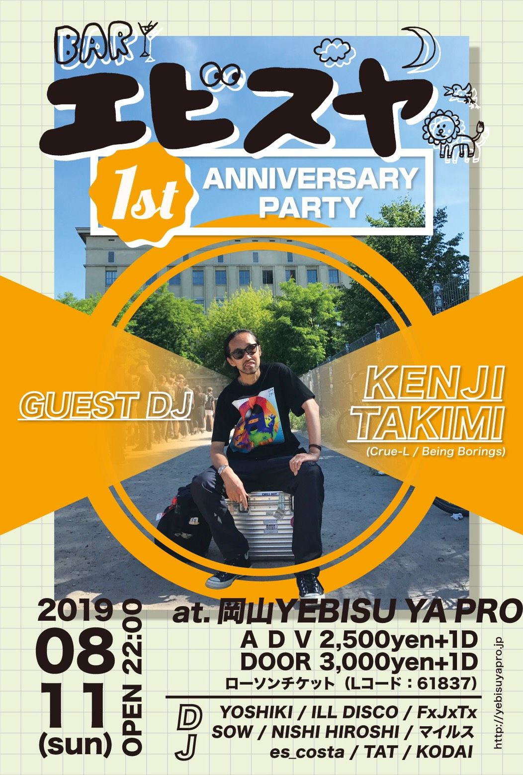 BARエビスヤ 1st ANNIVERSARY PARTY